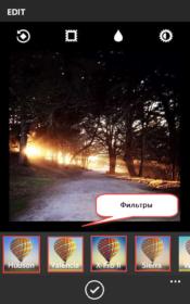 Выбор фильтров